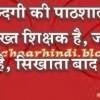 Guru Gurbani Quotes in English, Religious Quotes on Sikhism