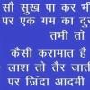 Shaheed Bhagat Singh Quotes in Punjabi, Bhagat Singh Famous Quotes