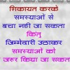 Thoughts in Hindi Language Pictures Photos images Download