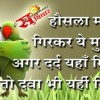 Thought of the Day in Hindi Language