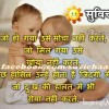 Great Suvichar in Hindi Language with Pictures