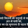 Anmol Vachan in Hindi – Suvichar in Hindi Images – Good Thoughts