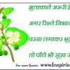 Hindi Suvichar – Latest Thoughts in Hindi, Anmol Vachan for Facebook
