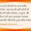 Latest Quotes in Hindi Language for Facebook – Good Quotes