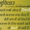 Suvichar in Hindi, Facebook Hindi Suvichar, Suvichar with Images