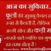 Suvichar in Hindi, Good Suvichar Hindi me, Famous Suvichar Images