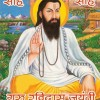 Guru Ravidas Jayanti | Wishes You Happy Birthday Guru Ravidas Ji SMS Images