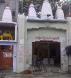 Famous Bhadra Kali Mata Mandir Entrance Gate Picture