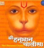 Shri Hanuman Chalisa Orginal Video