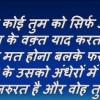 Wisdom Quotes in Punjabi – Religious Punjabi Quotes, Spiritual Sayings