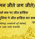 Great Thoughts Pictures in Hindi Language