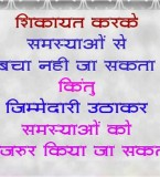 Hindi Suvichar | Thoughts of the Day Picture Download