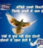 Suvichar in Hindi Pictures