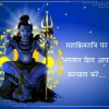 Advance Happy Shivratri Wishes, Messages, SMS, Images – Shivratri 2015 Greetings