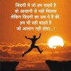 Suvichar in Hindi images wallpapers pictures download