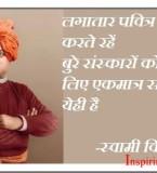 Swami Vivekananda Motivational Thoughts