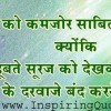Quotes in hindi – Suvichar in Hindi – Good Thoughts Pictures