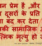 Punjabi Quotes of the Day, Good Punjabi Messages Pictures