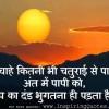 Anmol Vachan – Shabad – Suvichar in Hindi | Quotes Wallpapers