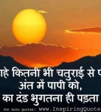 Anmol Vachan in Hindi – Suvichar in Hindi Images – Good Thoughts
