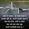 Hindi Anmol Vachan – Anmol Vichar, Satya Vachan Hindi Me