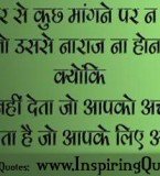 Latest Suvichar in Hindi – Suvichar Hindi Anmol Vachan