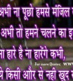Hindi Quotes, Suvichar, Anmol Vachan, Anmol Vichar Thoughts Pictures
