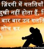 Suvichar in Hindi Language – Hindi me Suvichar, Anmol Vachan