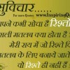 Suvichar in Hindi, Facebook Hindi Suvichar, Suvichar with Images