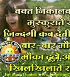 Anmol Vachan, Anmol Vichar, Anmol Shabad in Hindi