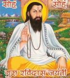 Guru Ravidas Jayanti | Wishes You Happy Birthday Guru Ravidas Ji SMS Images