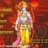 Happy Ram Navami 2014 Greetings, Message, Wishes Images, Wallpapers, Photos