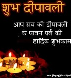 Happy Diwali SMS in Hindi – Best Diwali Wishes in Hindi, Happy Diwali Shayari Messages