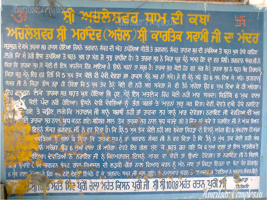 History About Achleshwar Dham Batala