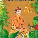 Bawa Lal Dayal ji, Dhianpur