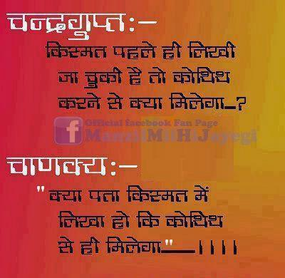 Motivational Good Quotesthoughts Good Suvichar In Hindi Language