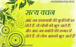 Good Thoughts in hindi photos, wallpapers, Pictures,images download (2)
