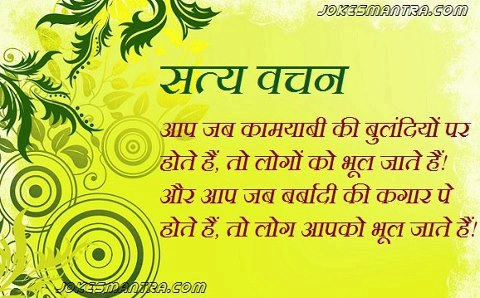 Good Thoughts in hindi photos, wallpapers, Pictures,images download (2