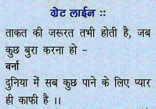 Thoughts in hindi photos, wallpapers, Pictures,images download (3