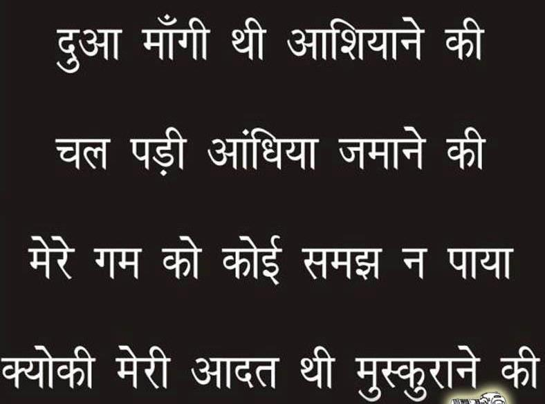 quotes hindi love life funny sad sms with pictures meaning