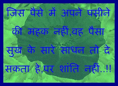 Sms love hindi 140 words sad sms messages romantic new - Love wallpaper thought in hindi ...