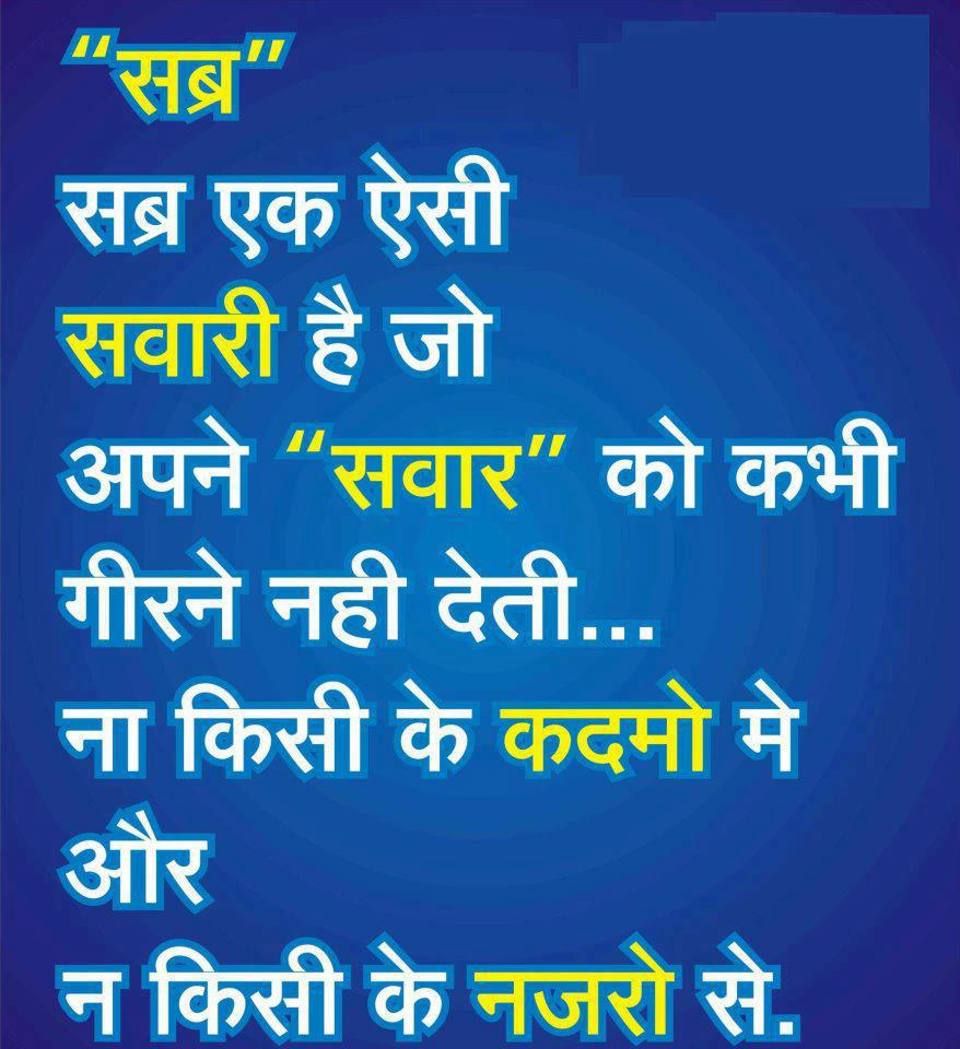 Suvichar in Hindi Motivation Suvichar in Hindi Pictures Photosimages ...