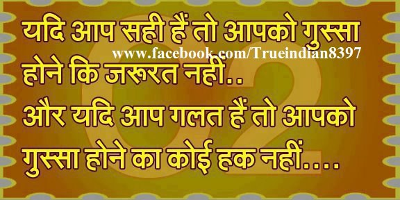 Suvichar in Hindi Language, Photos, Pictures, images ...