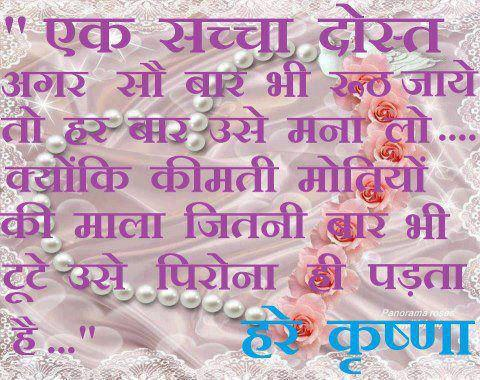 Suvichar in Hindi Thoughts in Hindi wallpapers  photos  pictures    Thoughts On Life In Hindi Wallpaper