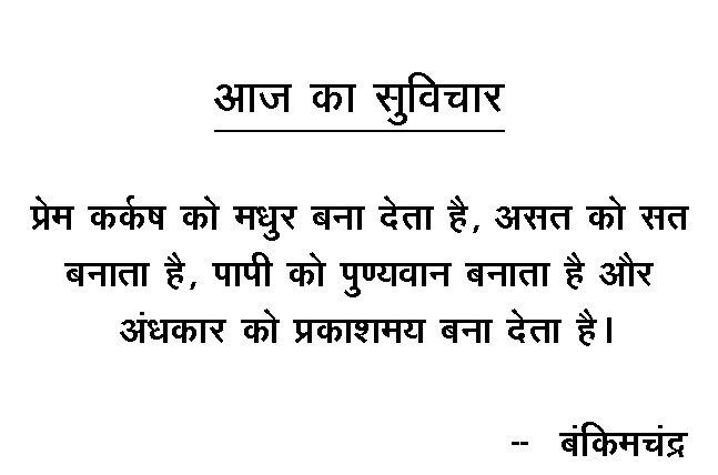 Latest Suvichar in Hindi - Suvichar Hindi Anmol Vachan