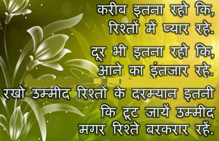Good Thoughts in Hindi Pictures, images, photos (2)