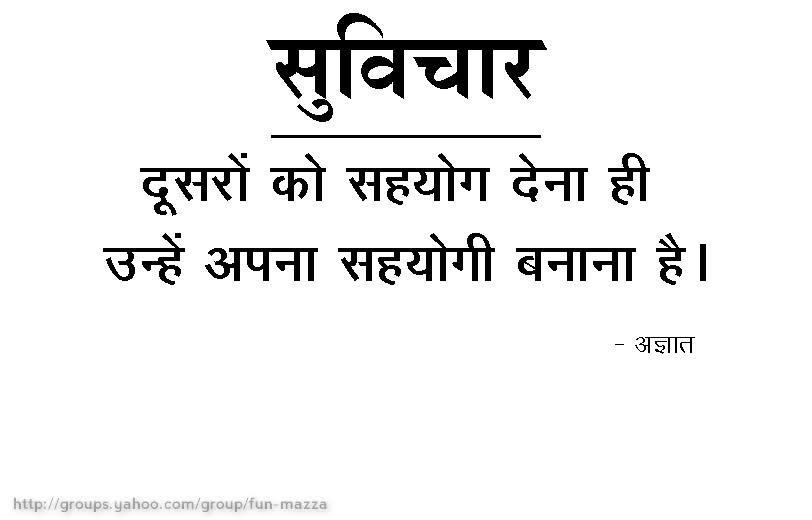 suvichar in hindi photos (3)