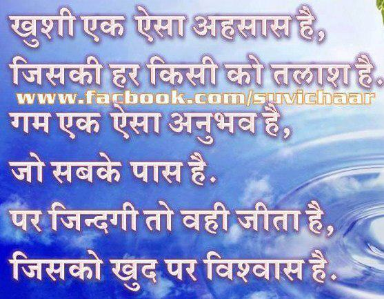 inspirational quotes in hindi language pictures photos