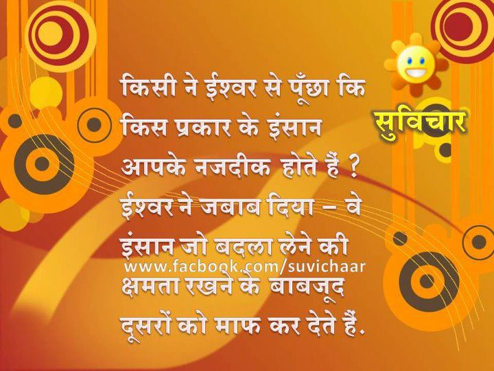 motivational quotes in hindi language quotesgram