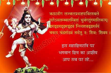 Maha Shivratri Lord Shiva Greetings E cards Downloads